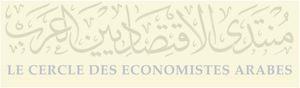 Le_cercle_des_economistes_arabes